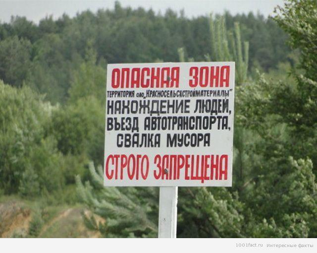 табличка_опасная зона