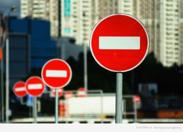 Въезд запрещен_дорожный знак
