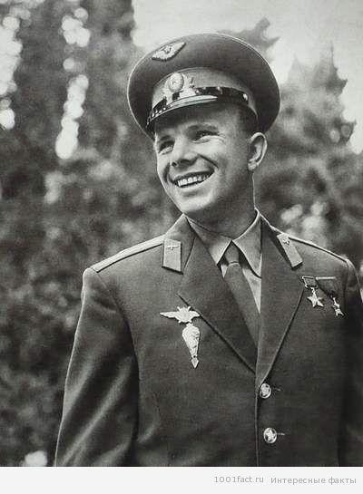 улыбка Ю.Гагарина