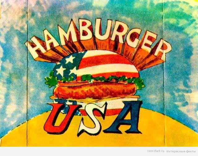 символ американской жизни_гамбургер