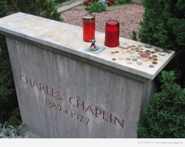 могила Чарли Чаплина