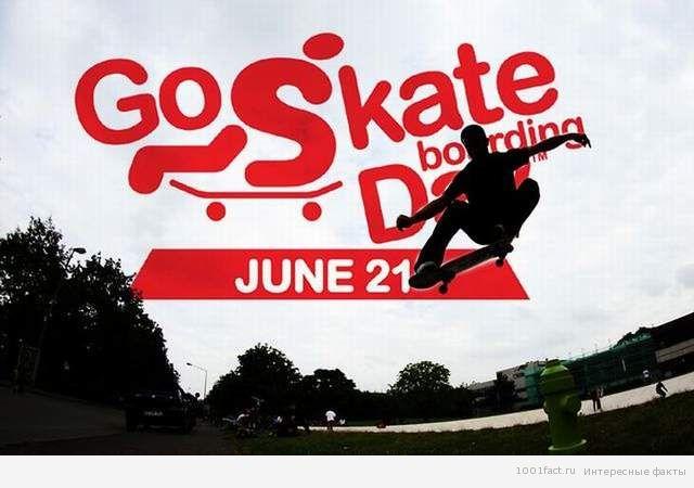 День скейтбординга