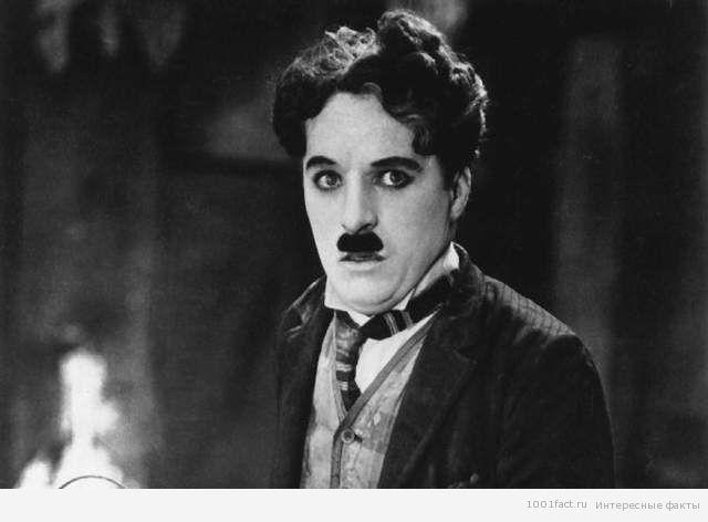 личность_Чарли Чаплин