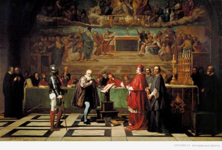 про инквизицию