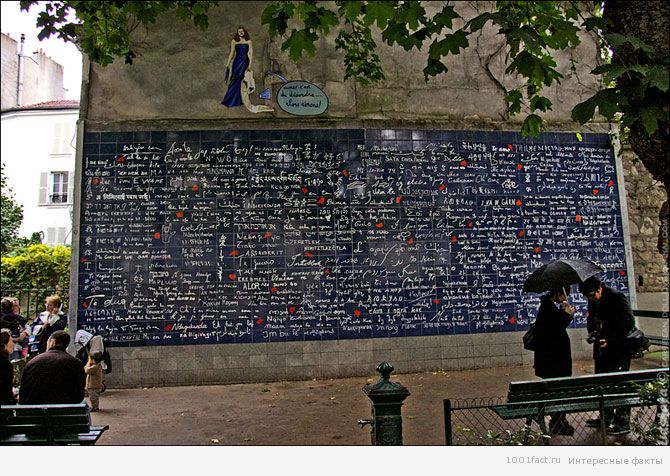 стена_с надписью о любви