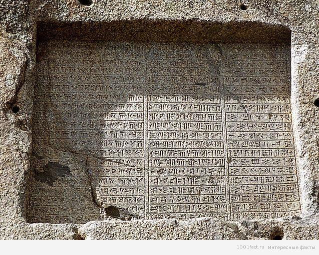 Бехистунская надпись