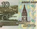 факты о купюре 10 рублей