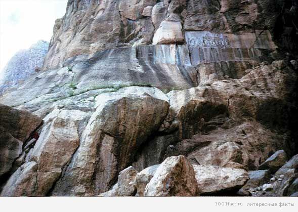 из истории_надпись на скале