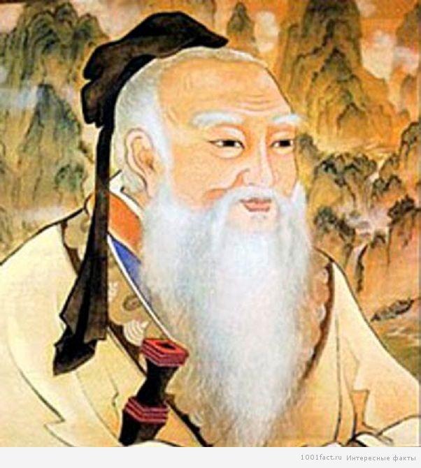 о Конфуции