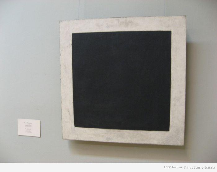 Черный квадрат_Малевич