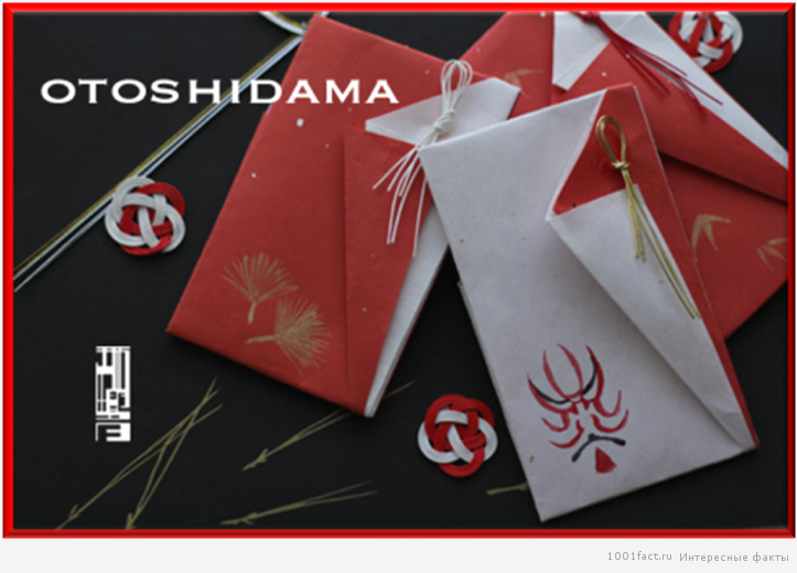 Отошидама