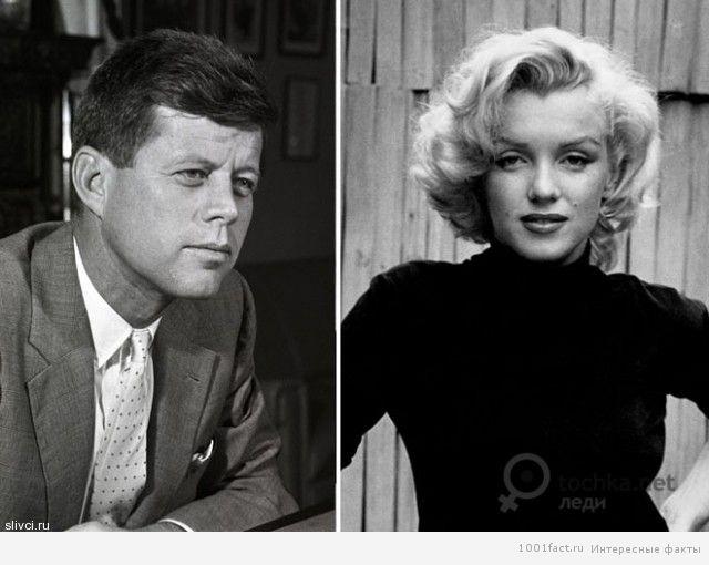 Кеннеди и Монро