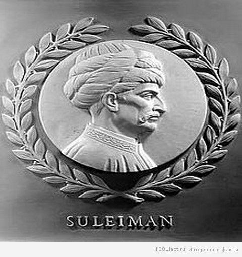 о Сулеймане