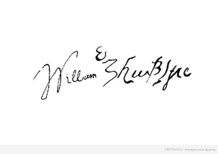 шекспир подпись
